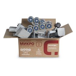 Комплект МИКРО 1 для производства и монтажа откатных ворот весом до 350 кг, 6 м