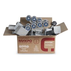 Комплект МИКРО 2 для производства и монтажа откатных ворот весом до 350 кг, 6 м